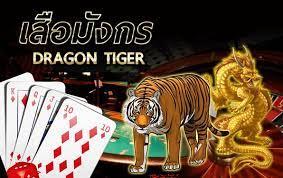 รู้จักเกมเสือมังกร